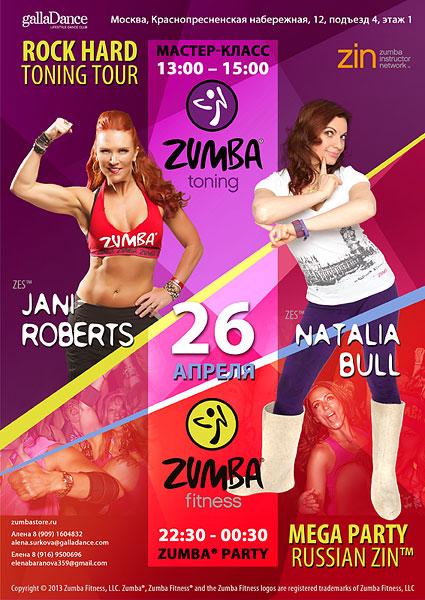 Zumba®Fitness марафон