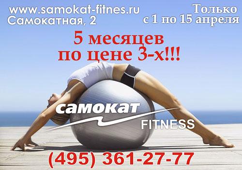 5 месяцев по цене 3-х только до 15 апреля в клубе «Самокат»!