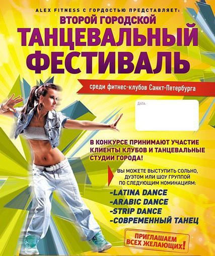 Второй городской танцевальный фестиваль Danceway 2013