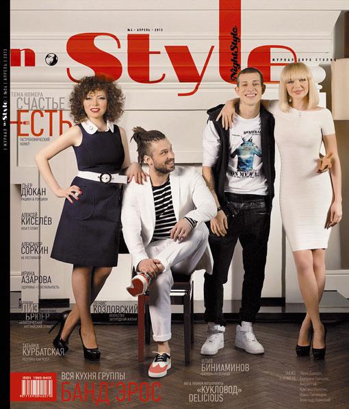 Счастье есть: Новый, вкусный номер журнала N Style Апрель уже в продаже