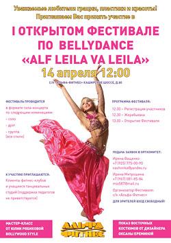1 открытый фестиваль по Belly Dance Alf Leila Va Leila