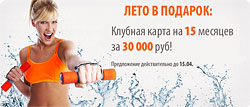 Лето в подарок: абонемент на 15 мес. за 30 000 руб в клубах L Orange Group. Все включено: бассейн, тренажерный зал, бокс.