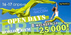 Open Days! Только 16 и 17 апреля 8 месяцев за 25 000 р. в клубе World Gym Зеленый