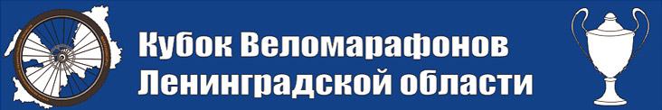Кубок веломарафонов Ленобласти 2013