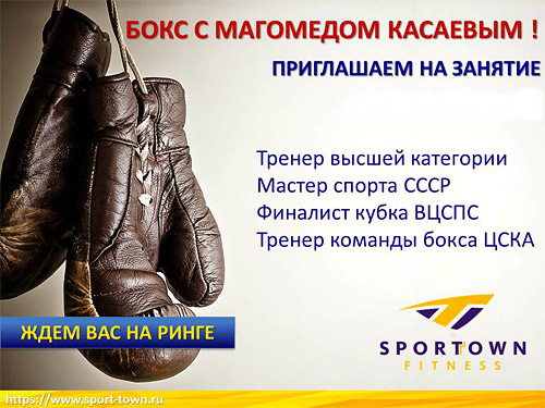 Секция бокса в фитнес-клубе Sportown