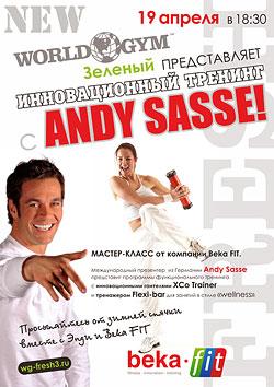 Инновационный тренинг Andy Sasse