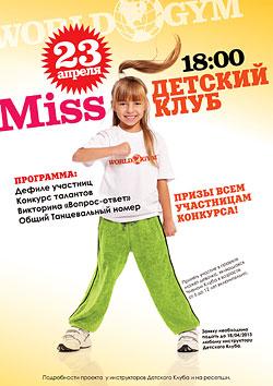23 апреля в 18:00 Мисс Детский клуб!