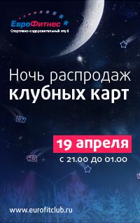 Ночь распродаж клубных карт в «ЕвроФитнес»!