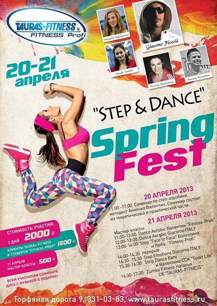 Фестиваль танца Spring Fest «Step&Dance»
