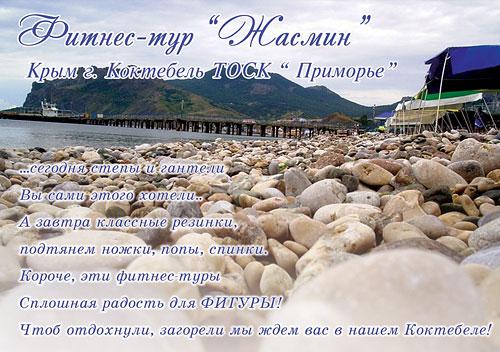 Фитнес-тур в Крым «Жасмин»
