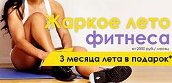 Жаркое лето с «ФитнесМанией» уже началось! Карта всего от 2000 рублей в месяц и 90 летних дней в подарок!