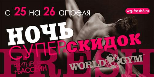 С 25 на 26 апреля ночь суперскидок в клубе World Gym Зеленый