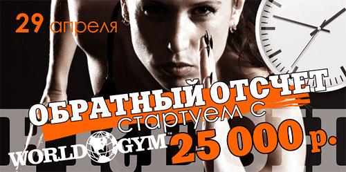 29 апреля стартуем с 25 000 руб в World Gym Зеленый!