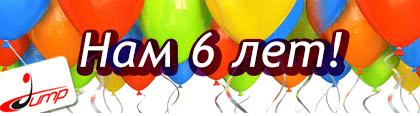 Клубу Jump на Красной Пресне 6 лет! С 17 по 20 мая праздничные скидки и подарки!