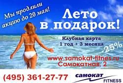 Лето в подарок! Только до 20 мая в клубе «Самокат»!