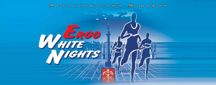 XXIV Международный марафон «Белые ночи»
