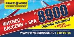 ������ ���� � ���������� ������ � Fitness House!