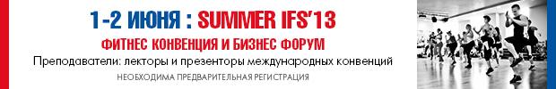 X Международная летняя школа фитнеса Summer IFS