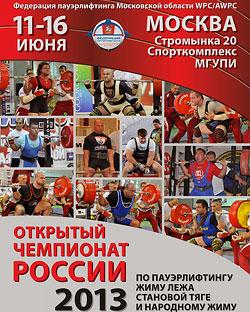 Чемпионат России по пауэрлифтингу, жиму лежа, становой тяге и народному жиму