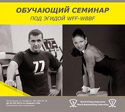Обучающий семинар Михаила Дьяконова и Светланы Пугачевой