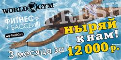 Успей приобрести карту на 3 месяца за 12 000 руб. в клубе World Gym Зеленый!