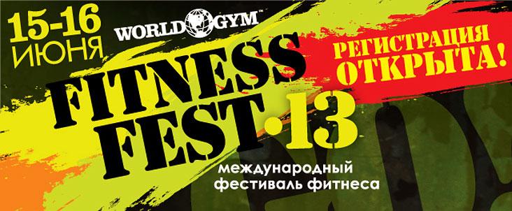 Летнее настроение World Gym Fitness Fest13!