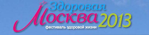 Первый фестиваль «Здоровая Москва»