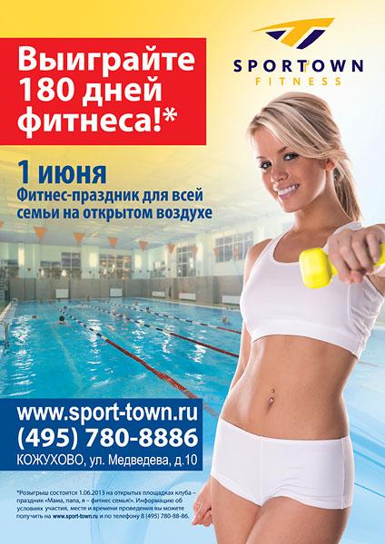 Розыгрыш до 30 мая: 180 дней фитнеса в подарок в клуб Sportown!