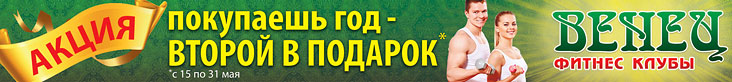 Суперакция от сети фитнес-клубов «Венец»