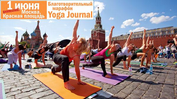 Третий Благотворительный йога-марафон на Красной площади
