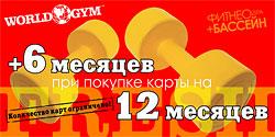 В клубе World Gym Ферганская новая акция: При покупке годовой карты полгода в подарок!