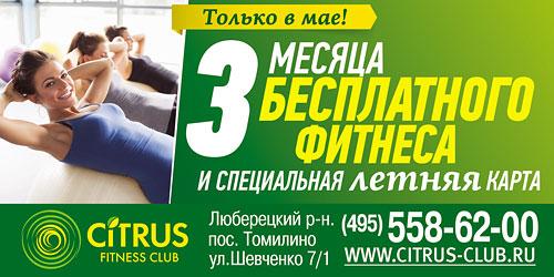 Только в мае специальная летняя карта в Citrus Fitness Club или 3 месяца бесплатного фитнеса!