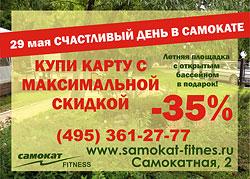 Только 29 мая счастливый день в клубе «Самокат» с максимальной скидкой 35%!