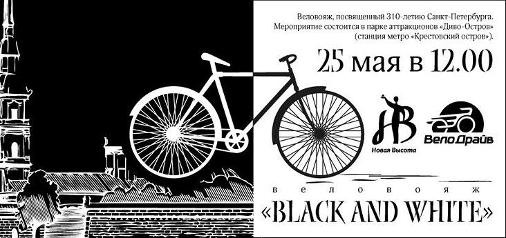 Велопробеги в Петербурге в честь Дня города