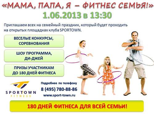 Праздник фитнес-клуба Sportown 1 июня: «Мама, папа, я — фитнес-семья!»