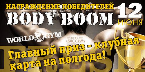 12 ���� ����������� ����������� Body Boom. ������� ���� � ������� �����!