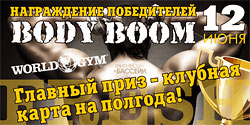 12 июня награждение победителей Body Boom. Главный приз — клубная карта!
