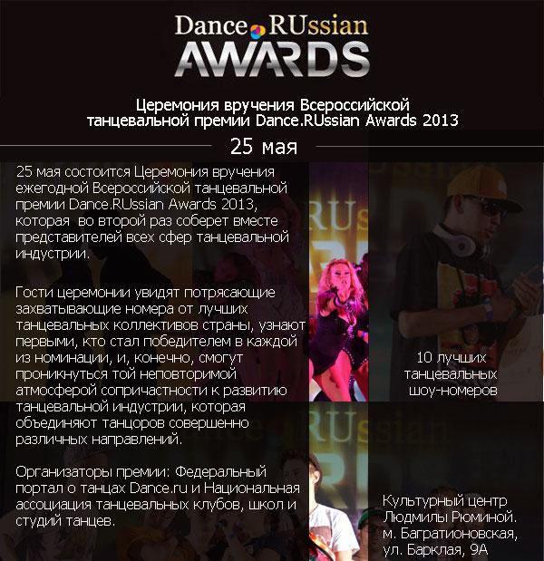 Dance.RUssian Awards 2013: Церемония вручения Премии