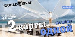 World Gym Зеленый представляет! Мегаакция! Карта на двоих по цене одной!