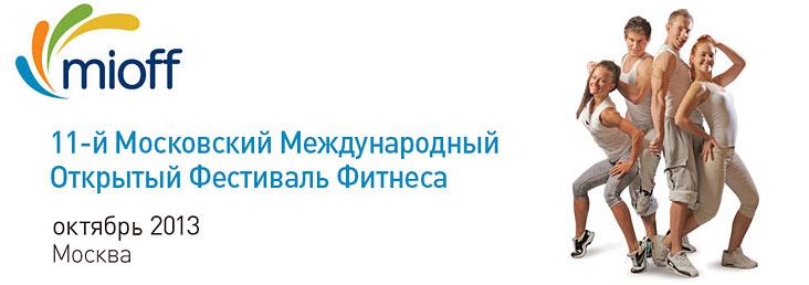 MIOFF 2013 — московский международный открытый фестиваль фитнеса
