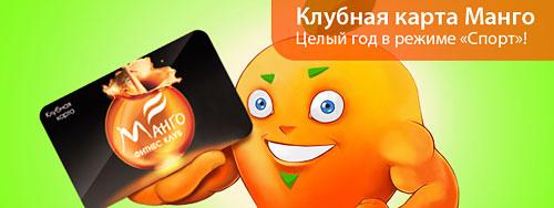 Только до конца мая! Купите клубную карту и получите лето в подарок от клуба «Манго»!