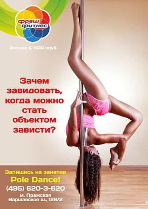 Pole Dance — это модно, современно и красиво! Набор в группу