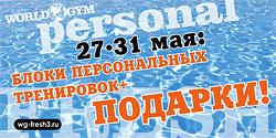 Только с 27 по 31 мая! Приобретая блоки персональных тренировок в World Gym Зеленый, вы получаете гостевые визиты в подарок!