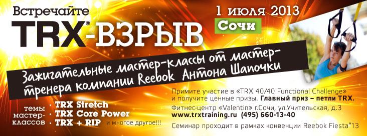 «TRX-взрыв» на конвенции Reebok Fiesta 2013