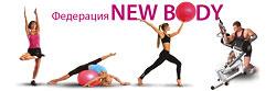 Программа выходного дня  «Фитнес с Федерацией New Body»