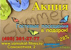 Гостевые визиты в подарок и скидка 28% в клубе «Самокат»!