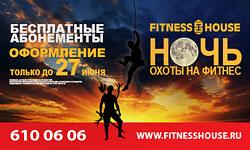 Ночь фитнеса