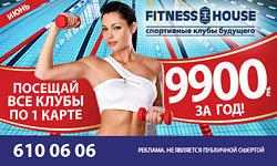 ����������� Fitness House