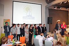 Открытие благотворительного фонда « Кораблик» состоялось