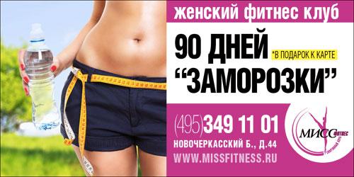 Подели фитнес с подругой! Только до 23-го июня - 6 + 6 или 9 + 3 в клубе «Мисс Фитнес» Марино!